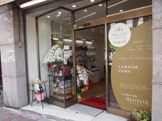 大阪屋鍼灸治療院 Harityth